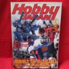 Hobby Japan Magazine #381 3/2001 :Japanese toy figure book