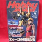 Hobby Japan Magazine #383 5/2001 :Japanese toy figure book