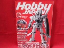 Hobby Japan Magazine #390 12/2001 :Japanese toy figure book