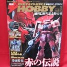 Dengeki Hobby Magazine 01/2011 Japanese Model kit Figure Book