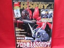 Dengeki Hobby Magazine 04/2011 Japanese Model kit Figure Book