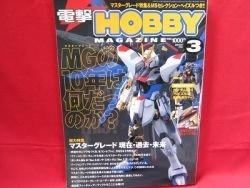Dengeki Hobby Magazine 03/2006 Japanese Model kit Figure Book