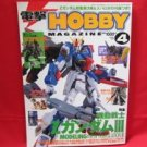 Dengeki Hobby Magazine 04/2006 Japanese Model kit Figure Book