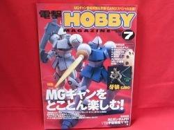 Dengeki Hobby Magazine 07/2006 Japanese Model kit Figure Book