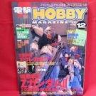 Dengeki Hobby Magazine 12/2005 Japanese Model kit Figure Book