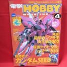 Dengeki Hobby Magazine 04/2003 Japanese Model kit Figure Book