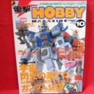 Dengeki Hobby Magazine 10/2003 Japanese Model kit Figure Book