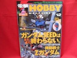 Dengeki Hobby Magazine 12/2003 Japanese Model kit Figure Book