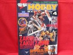 Dengeki Hobby Magazine 04/2005 Japanese Model kit Figure Book