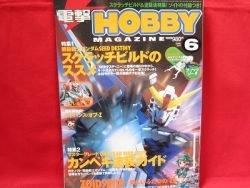 Dengeki Hobby Magazine 06/2005 Japanese Model kit Figure Book