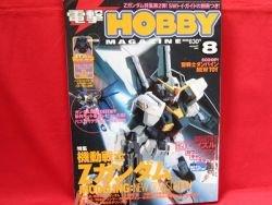 Dengeki Hobby Magazine 08/2005 Japanese Model kit Figure Book