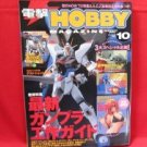 Dengeki Hobby Magazine 10/2005 Japanese Model kit Figure Book