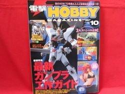 Dengeki Hobby Magazine 10/2005 Japanese Model kit Figure Book