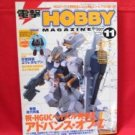 Dengeki Hobby Magazine 11/2005 Japanese Model kit Figure Book
