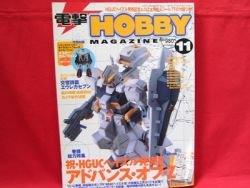 Dengeki Hobby Magazine 11/2005 Japanese Model kit Figure Book