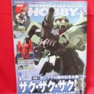 Dengeki Hobby Magazine 08/2010 Japanese Model kit Figure Book