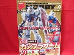 Dengeki Hobby Magazine 09/2010 Japanese Model kit Figure Book