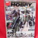 Dengeki Hobby Magazine 11/2010 Japanese Model kit Figure Book