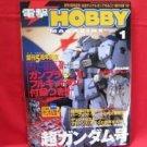 Dengeki Hobby Magazine 01/2004 Japanese Model kit Figure Book