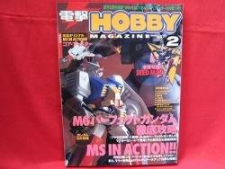 Dengeki Hobby Magazine 02/2004 Japanese Model kit Figure Book