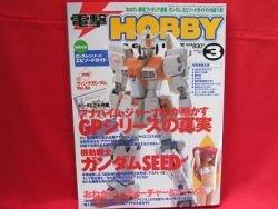 Dengeki Hobby Magazine 03/2004 Japanese Model kit Figure Book