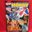 Dengeki Hobby Magazine 04/2004 Japanese Model kit Figure Book