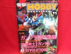 Dengeki Hobby Magazine 11/2004 Japanese Model kit Figure Book