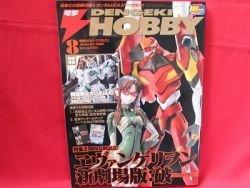 Dengeki Hobby Magazine 08/2009 Japanese Model kit Figure Book