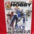 Dengeki Hobby Magazine 12/2009 Japanese Model kit Figure Book