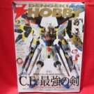 Dengeki Hobby Magazine 02/2007 Japanese Model kit Figure Book