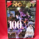 Dengeki Hobby Magazine 03/2007 Japanese Model kit Figure Book