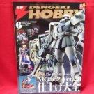 Dengeki Hobby Magazine 06/2007 Japanese Model kit Figure Book