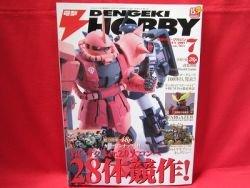 Dengeki Hobby Magazine 07/2007 Japanese Model kit Figure Book