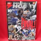 Dengeki Hobby Magazine 10/2007 Japanese Model kit Figure Book