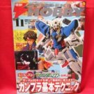 Dengeki Hobby Magazine 11/2007 Japanese Model kit Figure Book