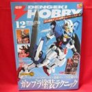 Dengeki Hobby Magazine 12/2007 Japanese Model kit Figure Book