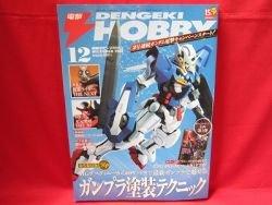 Dengeki Hobby Magazine 12/2007 Japanese Model kit Figure Book