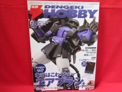 Dengeki Hobby Magazine 03/2008 Japanese Model kit Figure Book