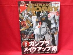 Dengeki Hobby Magazine 05/2008 Japanese Model kit Figure Book