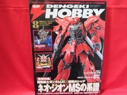 Dengeki Hobby Magazine 08/2008 Japanese Model kit Figure Book