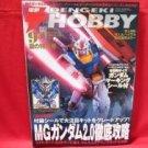 Dengeki Hobby Magazine 09/2008 Japanese Model kit Figure Book