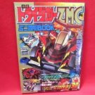 Tamiya Mini 4wd Neo-Tridagger ZMC official tuning guide book