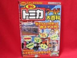 Tomica World encyclopedia catalog guide book