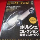 'Mini Car Fan' #26 01/2009 Japanese mini car toy magazine