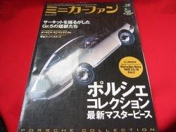 'Mini Car Fan' #26 01/2009 Japanese mini car toy magazine