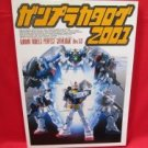 Gundam model kit perfect catalog book in 2001 ver.3