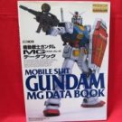 Gundam Model Kit Master Grade Data Perfect Catalog Book / Hobby Japan