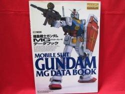 Gundam Model Kit Master Grade Data Perfect Catalog Book / Hobby Japan