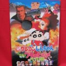 Crayon Shin-chan the movie 'Blitzkrieg! Pig's Hoof's Secret Mission' guide art book