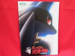 Pokemon #8 movie 'Lucario and the Mystery of Mew' guide art book